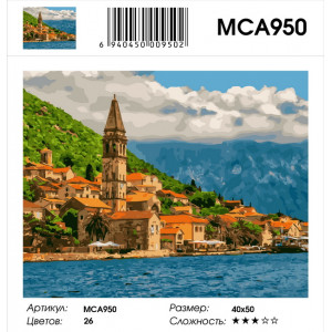 "MCA950 Картина по номерам ""Черногория"" , 40х50 см"