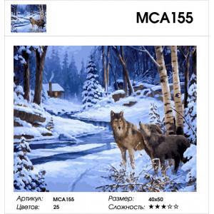 """МСА155 (GX27789) Картина по номерам """"Волки у зимней реки"""" 40х50 см"""