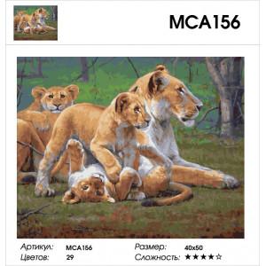 """МСА156 (GX27815) Картина по номерам """"Львица со львятами"""" 40х50 см"""