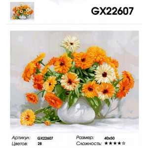 """GX 22607 """"Календула в белой вазе"""", 40х50 см"""