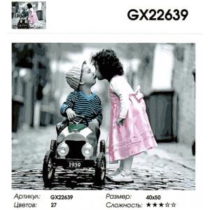 """GX 22639 """"Мальчик на авто целует девочку"""", 40х50 см"""
