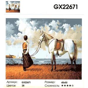 """GX 22671 """"Девушка с конем у моря"""", 40х50 см"""