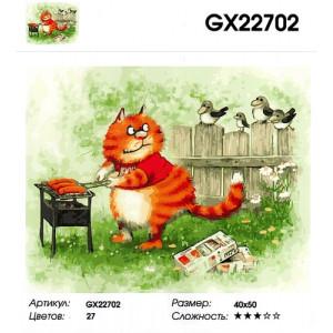 "GX 22702 ""Кот жарит сосиски"", 40х50 см"