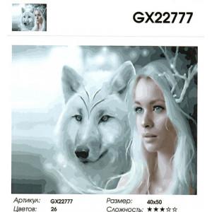 """GX22777 """"Девушка с белой волчицей"""", 40х50 см"""