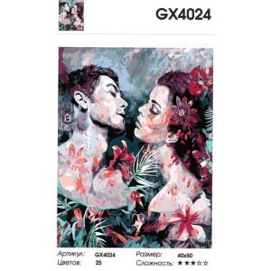 """GX4024 """"Пара в цветах"""", 40х50 см"""