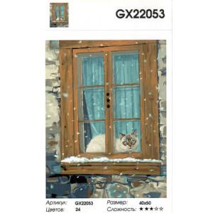 """GX 22053 """"Сиамский кот за окном"""", 40х50 см"""