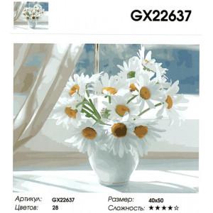 """GX 22637 """"Ромашки в белой вазе на окне"""", 40х50 см"""