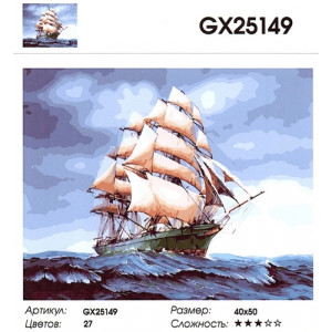 "GX25149 ""Парусник"", 40х50 см"