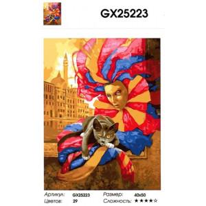 """GX25223 """"Кот и венецианская маска"""", 40х50 см"""
