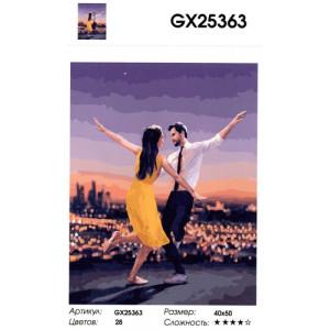 "GX25363 ""Пара танцует"", 40х50 см"