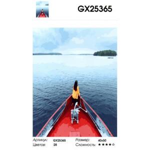 """GX25365 """"Девушка на носу шхуны"""", 40х50 см"""
