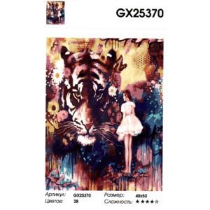 "GX25370 ""Девушка и тигр"", 40х50 см"
