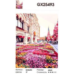 """GX25493 """"Розовая клумба в городе"""", 40х50 см"""