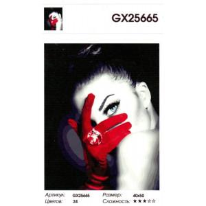 """GX25665 Картина по номерам """"Взгляд незнакомки"""", 40х50 см"""