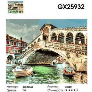 """GX25932 Картина по номерам """"Мост Риальто в Венеции"""", 40х50 см"""
