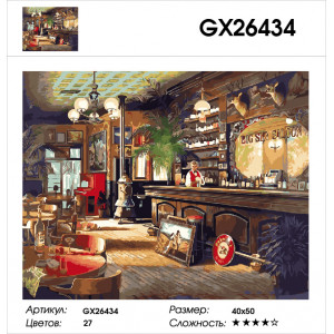 "GХ26434 Картина по номерам ""Американский бар"", 40х50 см"