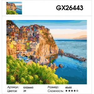 """GХ26443 Картина по номерам """"Цветные домики у моря"""", 40х50 см"""