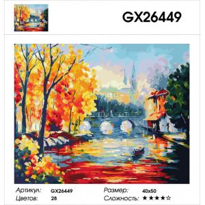 """GХ26449 Картина по номерам """"Осенняя пора"""", 40х50 см"""