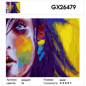 """GХ26479 Картина по номерам """"Цветной лик"""", 40х50 см"""