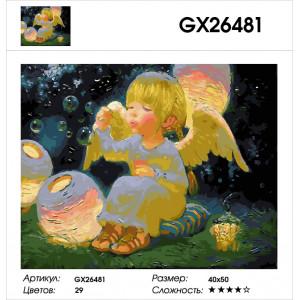 """GХ26481 Картина по номерам """"Ангелочек с мыльными пузырями"""", 40х50 см"""