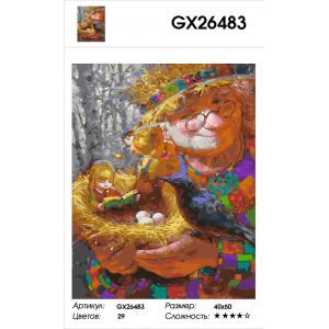 """GХ26483 Картина по номерам """"По секрету"""", 40х50 см"""