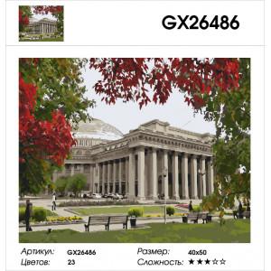 "GХ26486 Картина по номерам ""Театр оперы и балета"", 40х50 см"