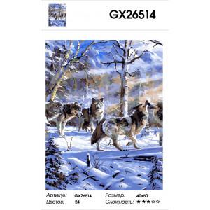 """GХ26514 Картина по номерам """"Стая волков в зимнем лесу"""", 40х50 см"""