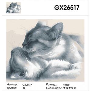 """GХ26517  Картина по номерам """"Кошачьи нежности"""", 40х50 см"""