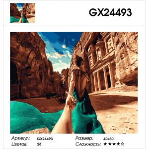 """GX24493 Картина по номерам """"Следуй за мной.Иордания"""", 40х50 см"""