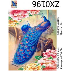 "ZX0196 ""Павлины"", 40х50 см"