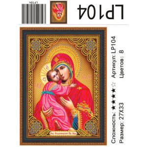 """АМИ LP104 алмазная мозаика  """"Влади́мирская ико́на Бо́жией Ма́тери"""", 27х33 см"""