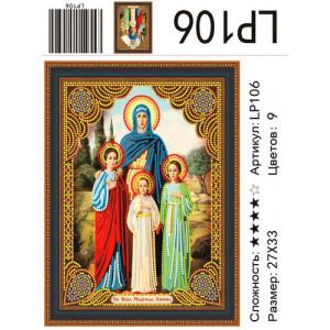 АМИ LP106 Святые  Вера, Надежда, Любовь и матерь их София , 27х33 см