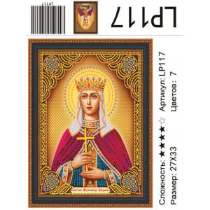 """АМИ LP117 алмазная мозаика икона """"Мученица Людмила""""  27х33 см"""