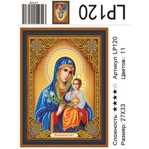 Алмазная мозаика 27х33 LP 120 Икона Неувядаемый цвет