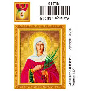 NK218 Икона Алмазная мозаика 15х20 см