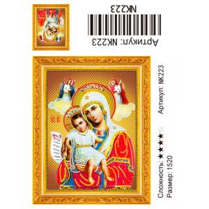 NK223 Икона алмазная мозаика 15х20 см