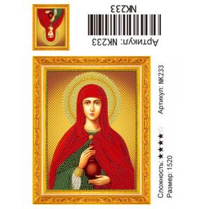 NK233 Икона Алмазная мозаика 15х20 см