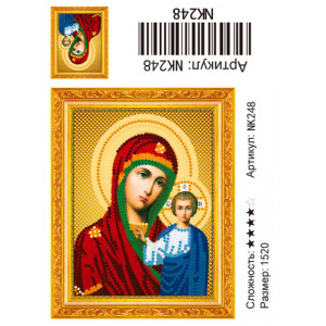 NK248 Икона алмазная мозаика 15х20 см