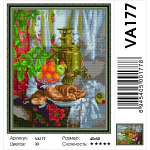 """VА177 Алмазная мозаика на подрамнике """"Чаепитие с баранками"""",   40х50 см"""