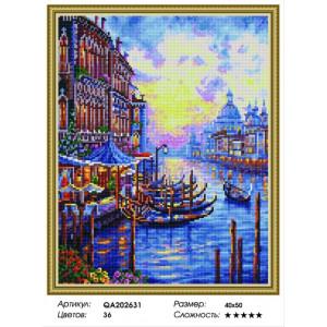 """LAG2631 Алмазная мозаика на подрамнике """"Причал в Венеции"""",   40х50 см"""