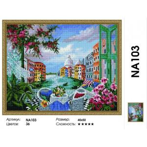 """NА103 Алмазная мозаика на подрамнике """"Терраса в Венеции"""",   40х50 см"""