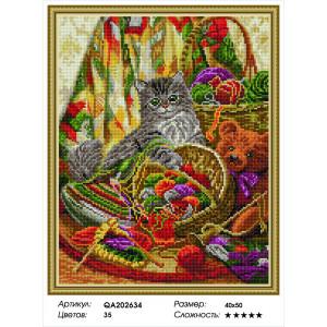 """QА202634 Алмазная мозаика на подрамнике """"Игривый кот"""", 40х50 см"""
