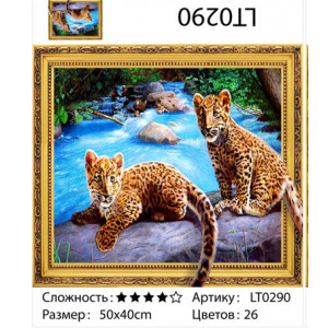 "АМ3D LT0290 алмазная мозаика ""Два детеныша леопарда"", 40х50 см"