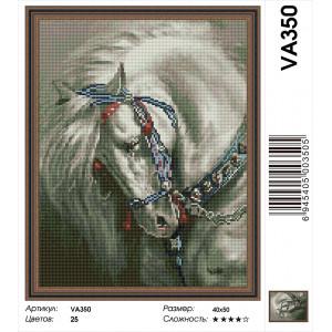 """VА350 Алмазная мозаика на подрамнике """"Белый конь"""",   40х50 см"""