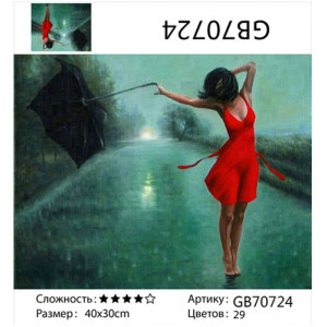 "АМ34 GB70724 алмазная мозаика  ""У девушки сдувает зонт"", 30х40 см"