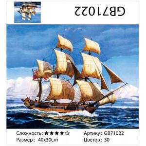 "АМ34 GB71022 алмазная мозаика ""Парусник"", 30х40 см"