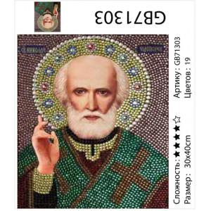 "АМ34 GB71303 алмазная мозаика ""Икона"", 30х40 см"