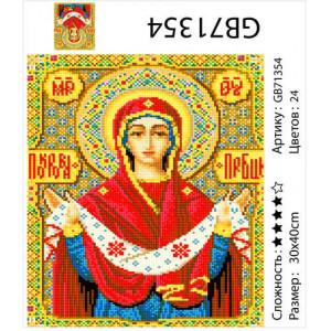 "АМ34 GB71354 алмазная мозаика ""Икона"", 30х40 см"