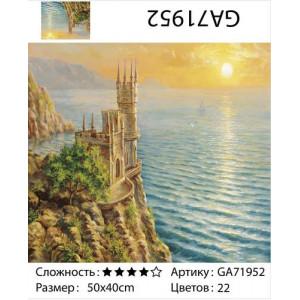 "АМ45 GA71952 ""Ласточкино гнездо"", 40х50 см"