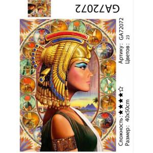 "АМ45 GA72072 алмазная мозаика ""Клеопатра"", 40х50 см"
